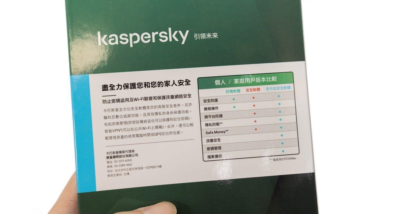 展碁國際台灣區獨家代理繁體中文版 Kaspersky 卡巴斯基全方位安全軟體+ MICROSOFT 365 個人版,開學開工網路安心使用必備 @3C 達人廖阿輝