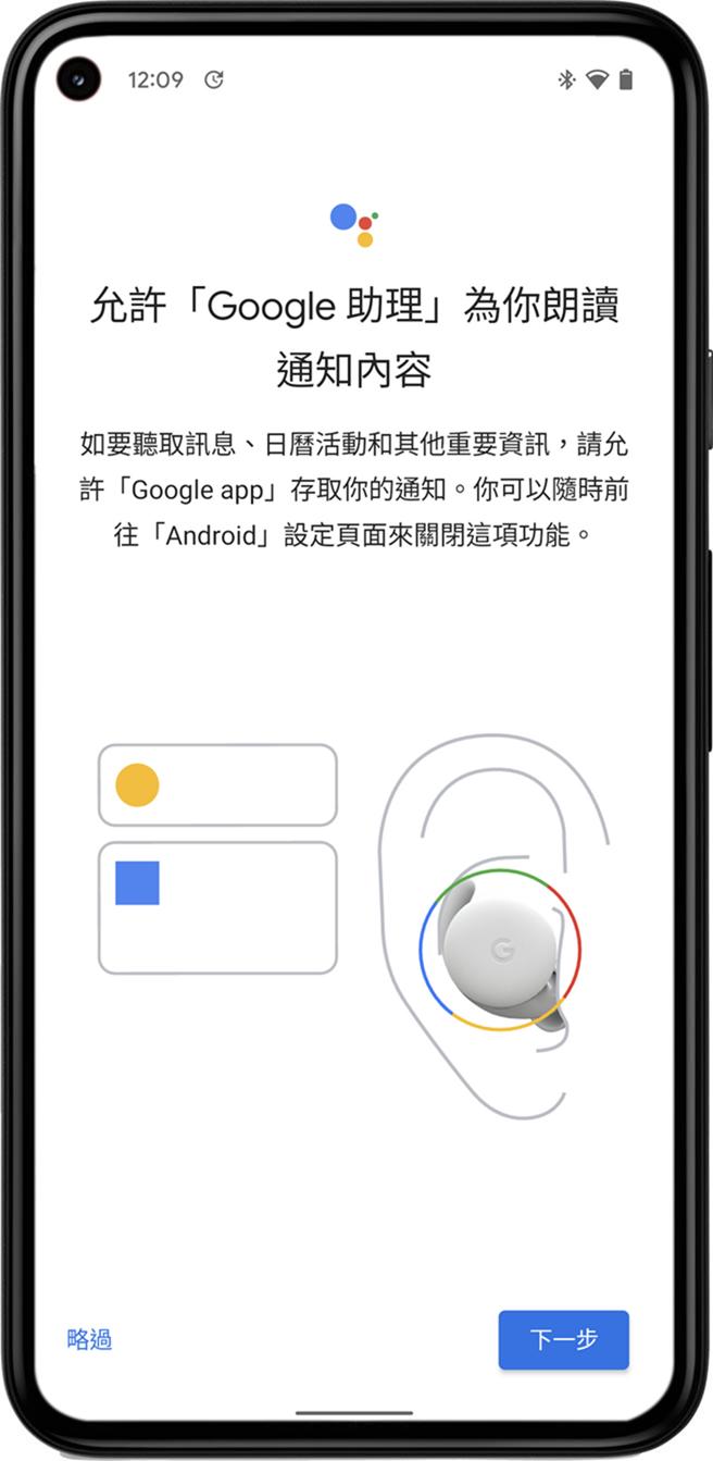 輕巧還有 Google 加持!Google Pixel Buds A-Series 真無線藍牙耳機入手開箱 (1) @3C 達人廖阿輝