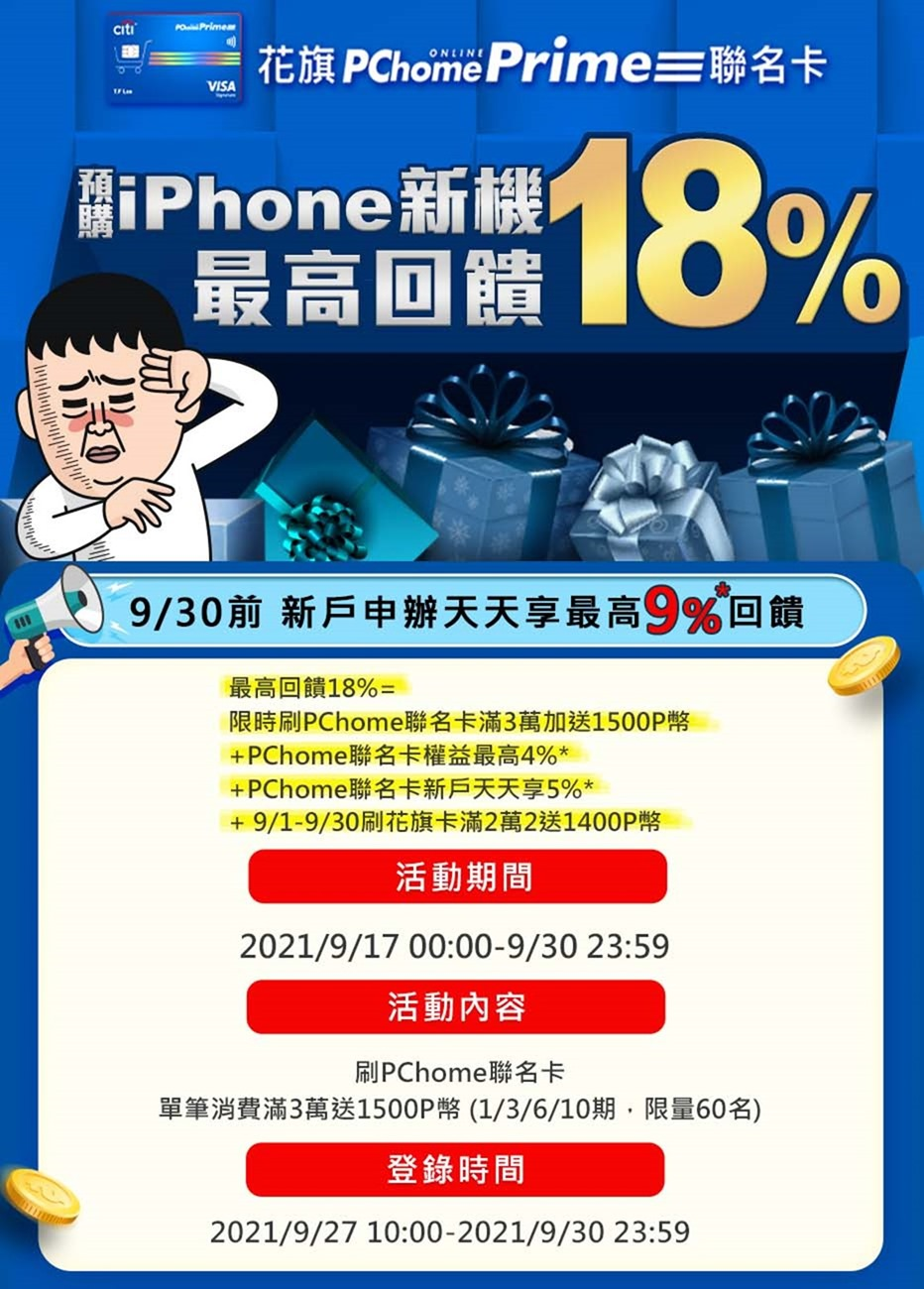 「iPhone 13」系列搶先預購!台灣電商唯一全系列 Apple 授權經銷商 PChome 24h 購物 9/17 晚上 8 點搶先開放 iPhone 13 全系列新機預購 @3C 達人廖阿輝