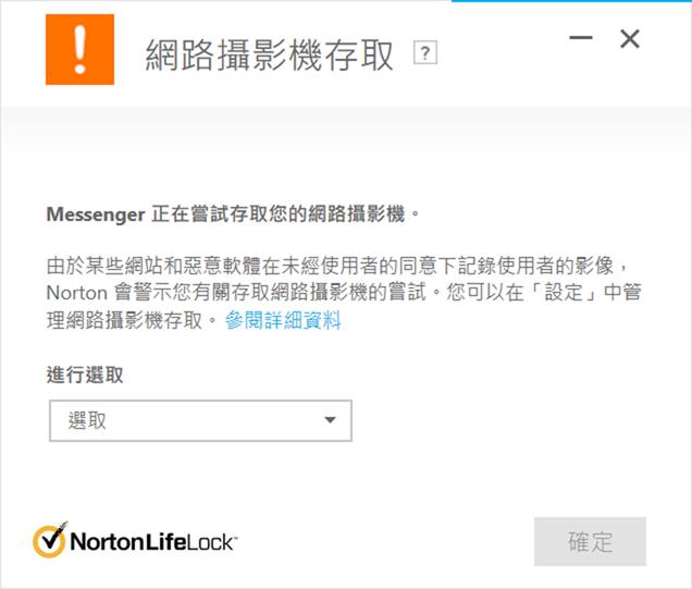 不只是防毒軟體!Norton 360 電競版提供更順暢遊戲性能!更少的打擾 / 沒有流量限制的安全 VPN / 鏡頭保護 / 50GB 雲端備份 / 家長控管功能 @3C 達人廖阿輝