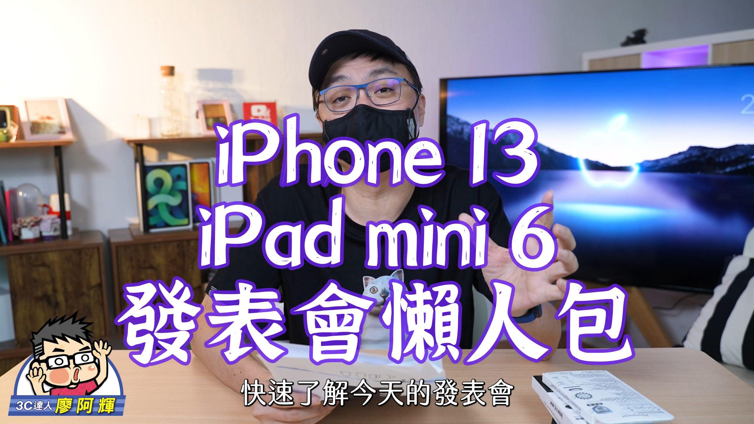 Apple 發表會懶人包!iPhone 13 與 iPad 全系列特點一看就懂! @3C 達人廖阿輝